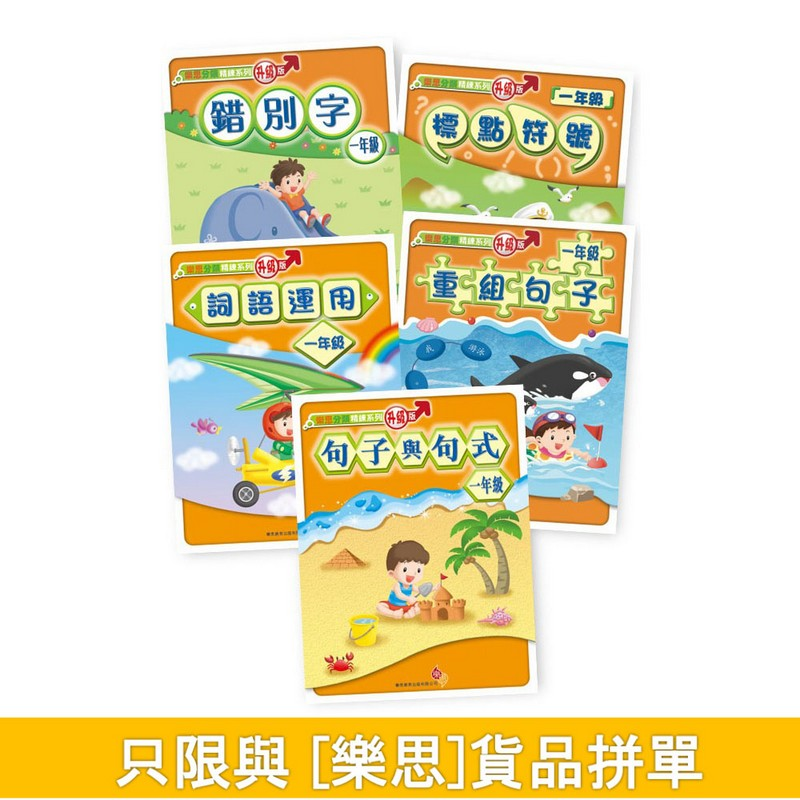 [樂思]中文分類精練系列 (一年級) 套裝