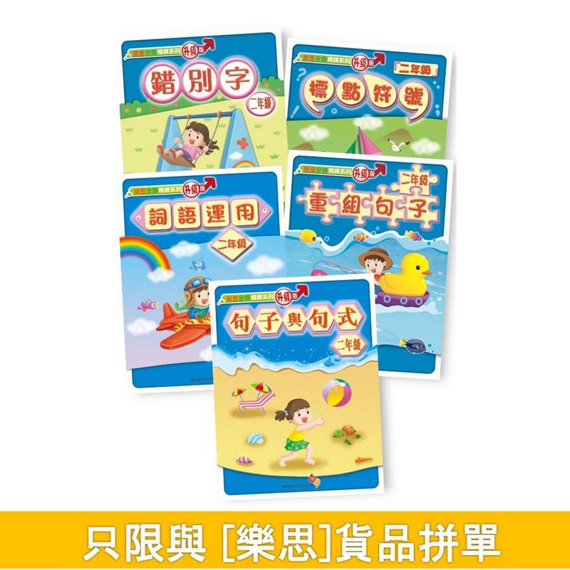 [樂思]中文分類精練系列 (二年級) 套裝