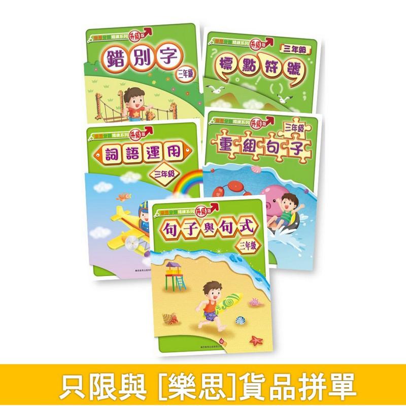 [樂思]中文分類精練系列 (三年級) 套裝