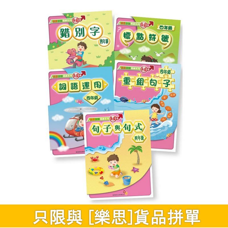 [樂思]中文分類精練系列 (四年級) 套裝