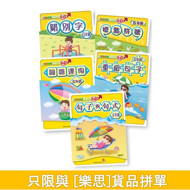 [樂思]中文分類精練系列 (五年級) 套裝