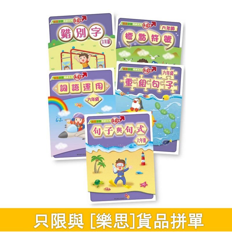 [樂思]中文分類精練系列 (六年級) 套裝