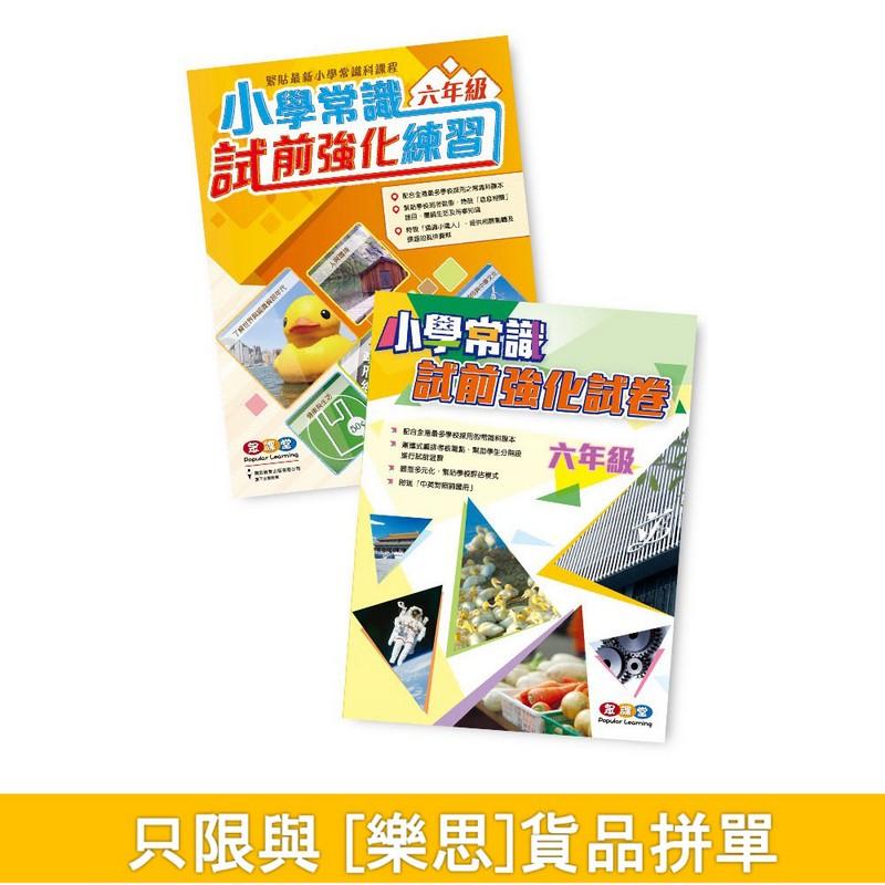 [樂思]常識練習 + 試卷 (P.6) 套裝