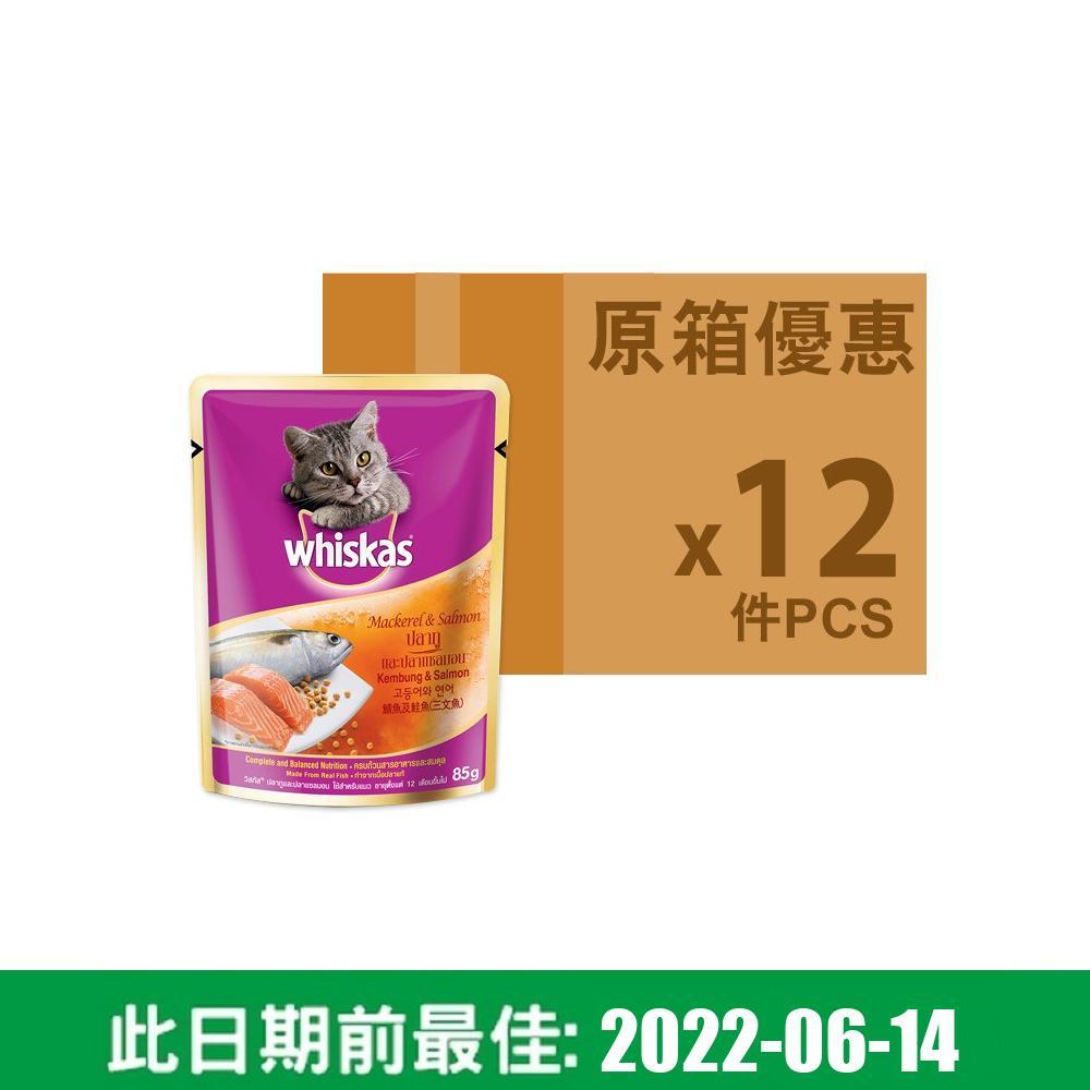偉嘉[原箱]妙鮮包鯖魚與鮭魚 85gx12