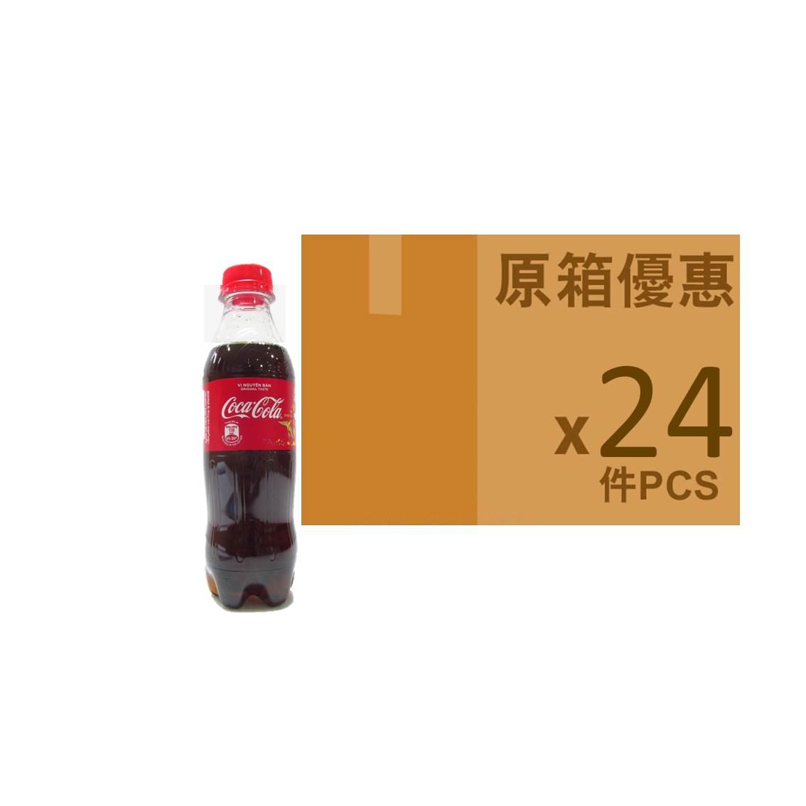 COCA COLA可口可樂300ml(原箱海外版)