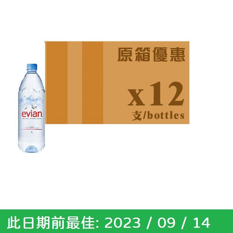 EVIAN天然法國礦泉水1L(原箱)