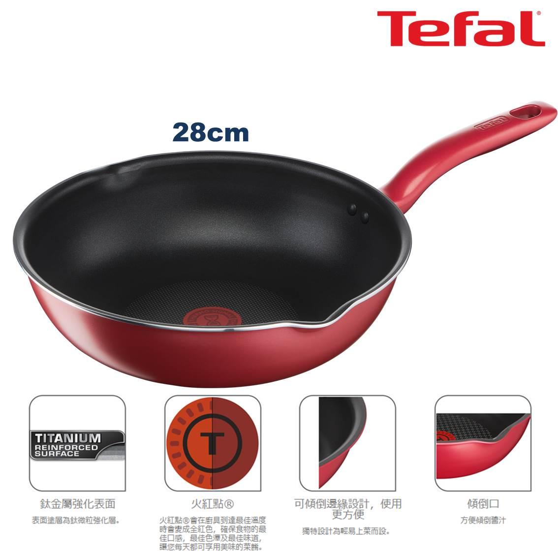 特福雅致紅28cm 深煎鍋附火紅點