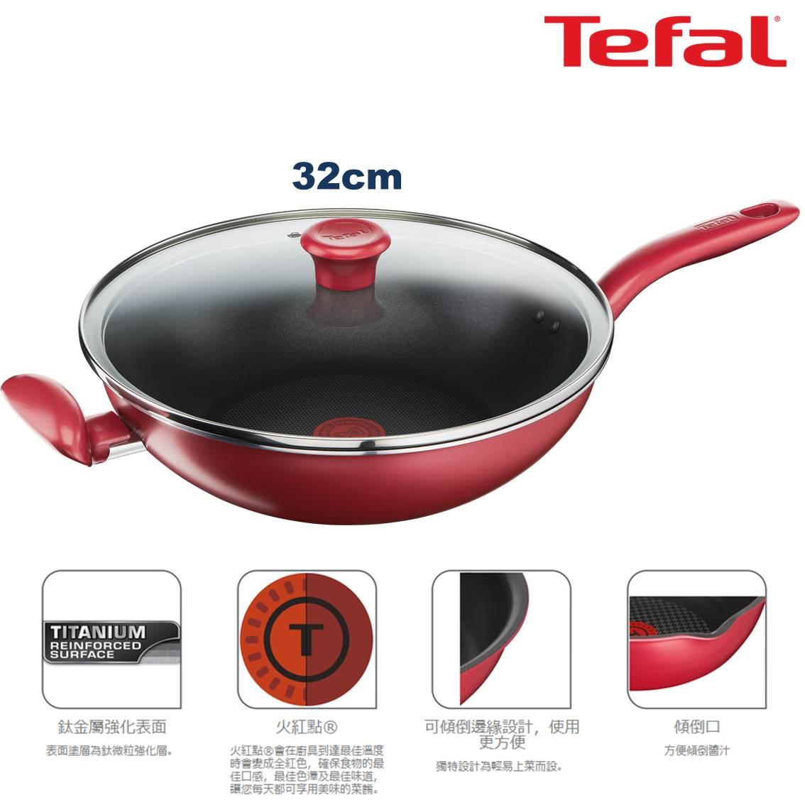 特福雅致紅32cm炒鍋連火紅點及玻璃蓋