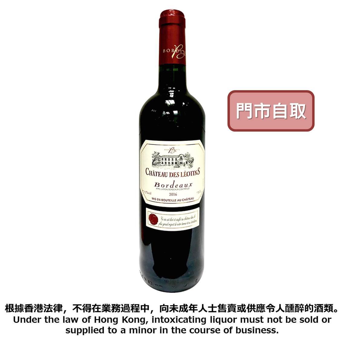 CH DES LEOTINS波爾多紅酒