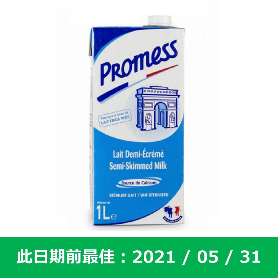 PROMESS法國半脫脂牛奶