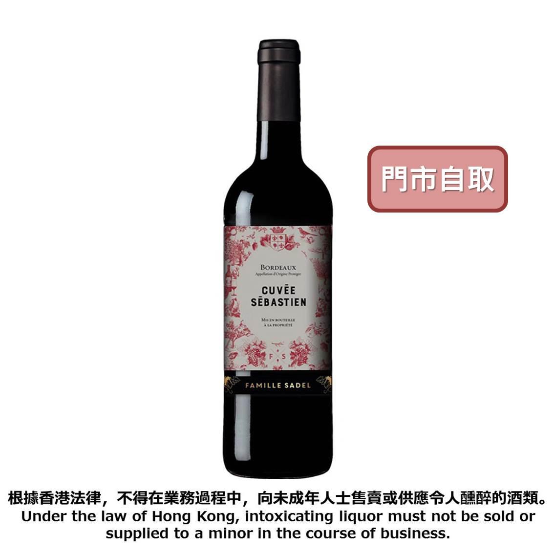 法國薩德家族波爾多紅酒