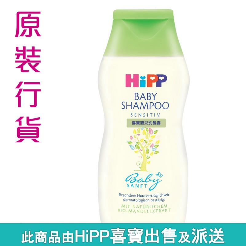 HiPP喜寶嬰兒洗髮露