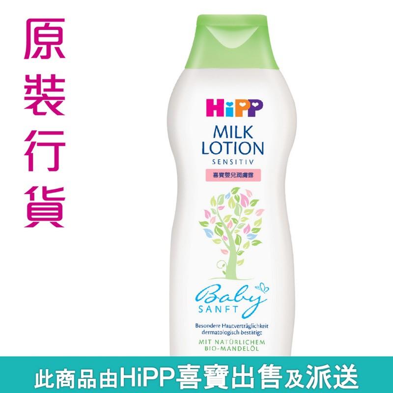 HiPP喜寶嬰兒潤膚露