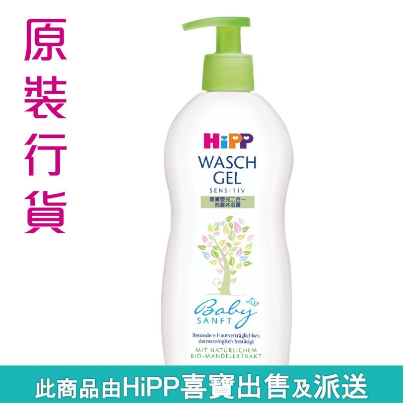 HiPP喜寶嬰兒二合一洗髮沐浴露
