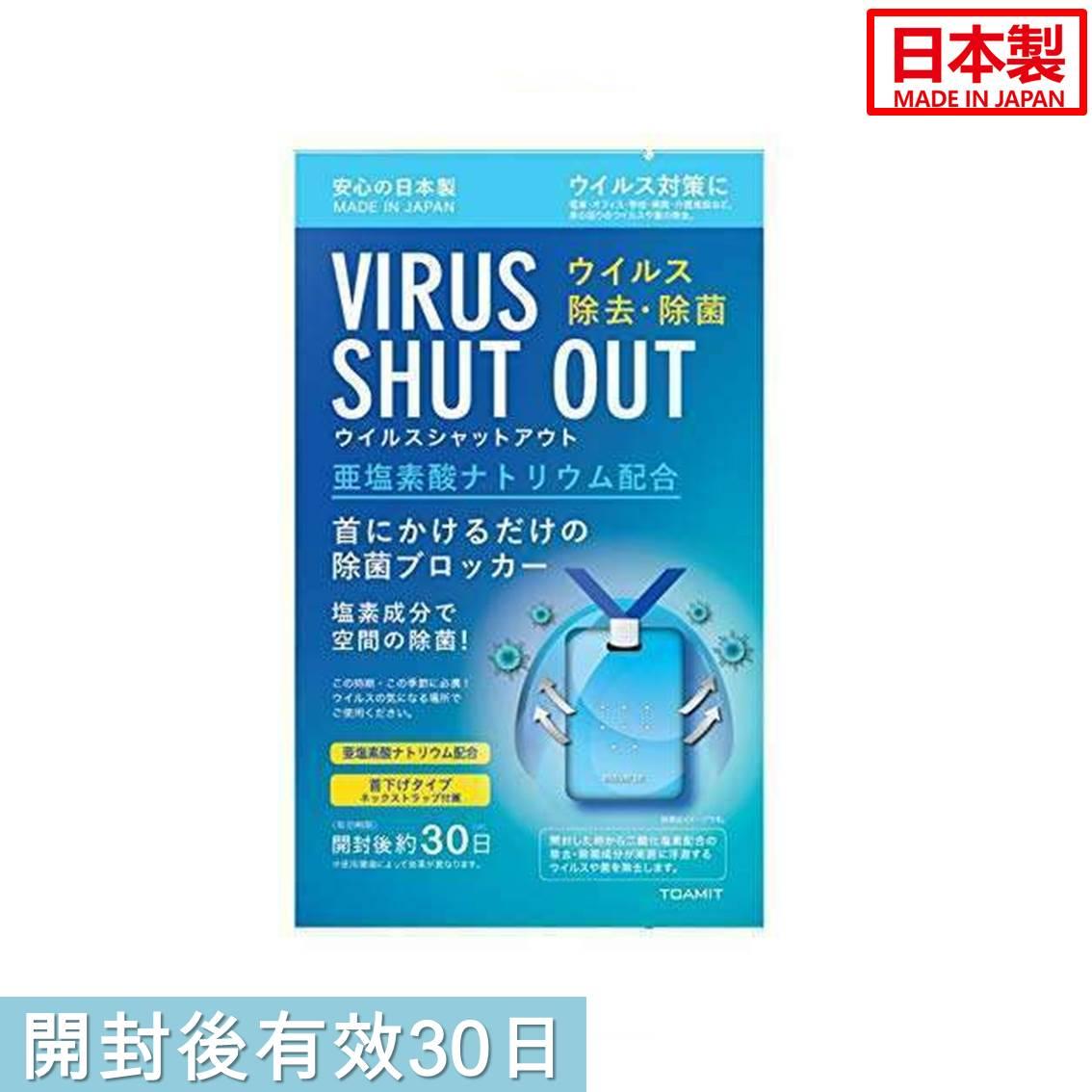 Toa IndustryVirus Shutout 隨身抗菌消毒卡