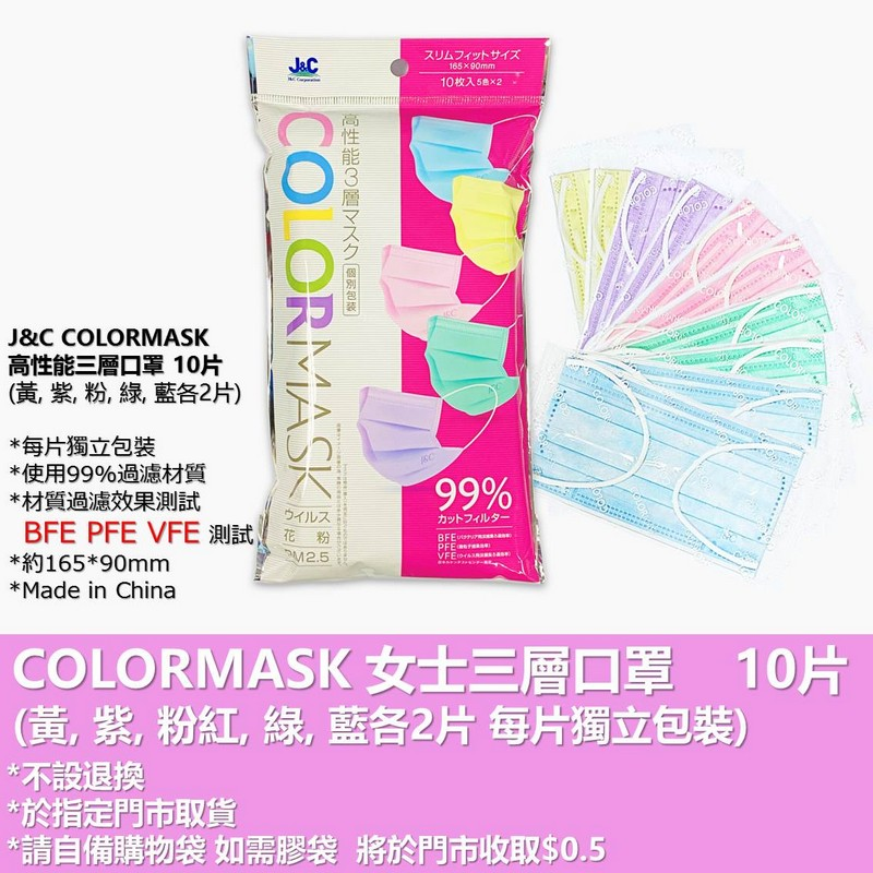 J&CCOLORMASK 女士高性能三層口罩10片  每色各2片