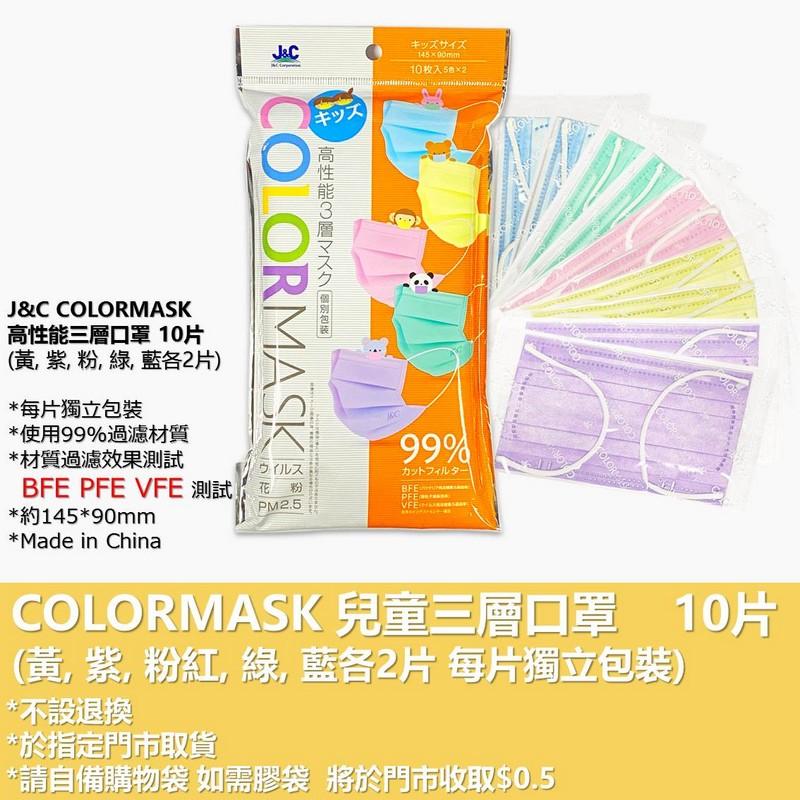 J&C10片顏色口罩