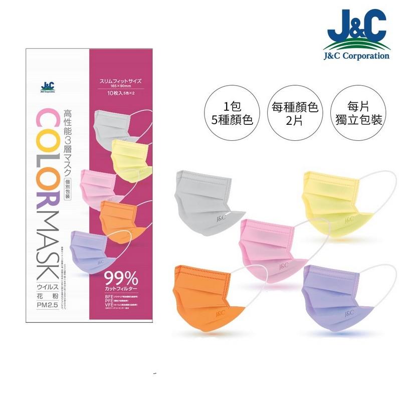 J&C女士10片顏色口罩