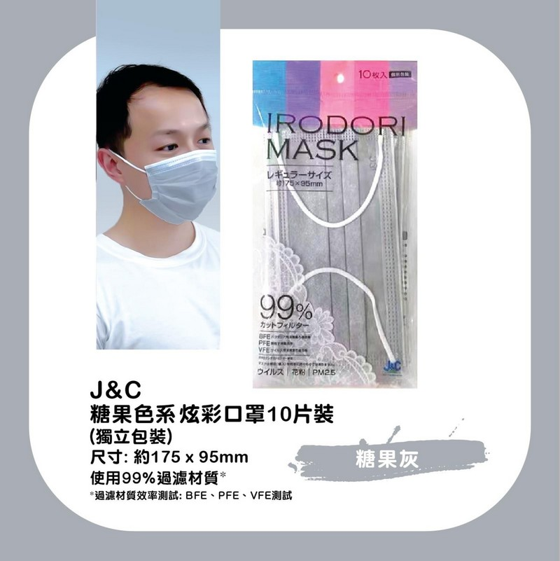 J&C 炫彩口罩加強版-糖果灰10片