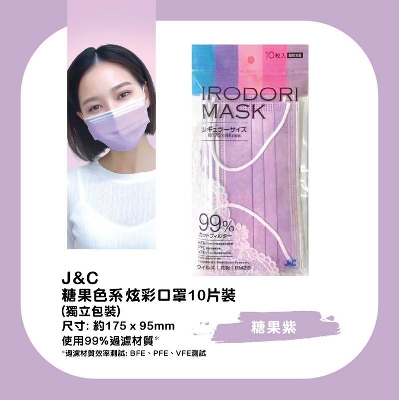 J&C 炫彩口罩加強版-糖果紫10片