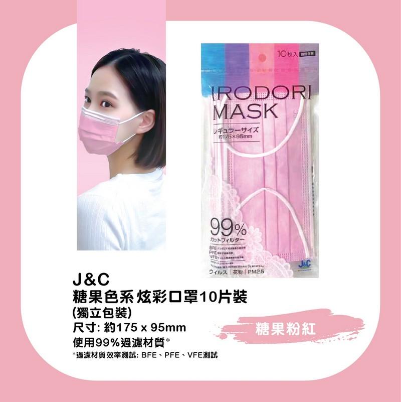 J&C 炫彩口罩加強版-糖果粉紅10片