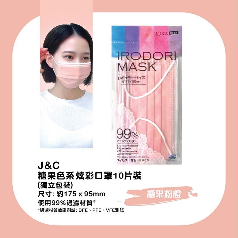 J&C 炫彩口罩加強版-糖果粉橙10片