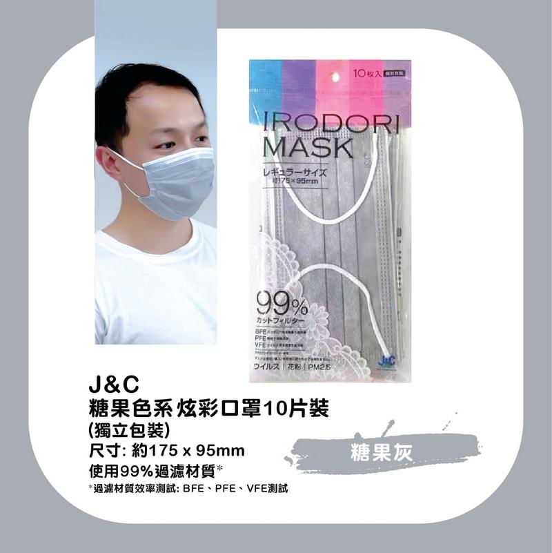 J&C 炫彩口罩-糖果灰10片