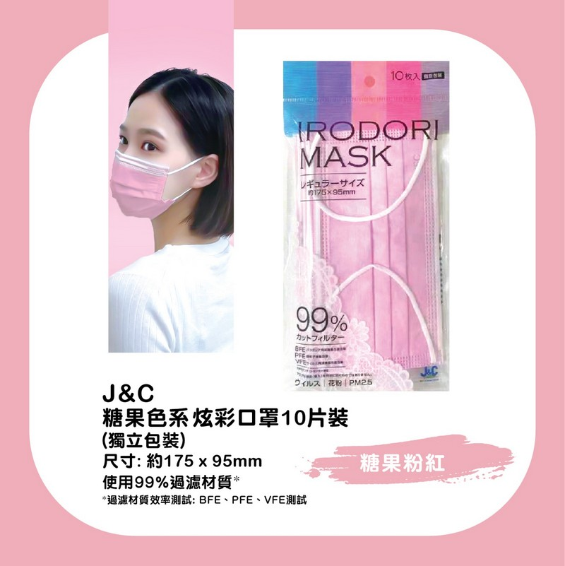 J&C炫彩口罩-糖果粉紅10片