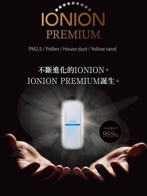 TrustlexIONION PREMIUM 隨身空氣清淨機-白色
