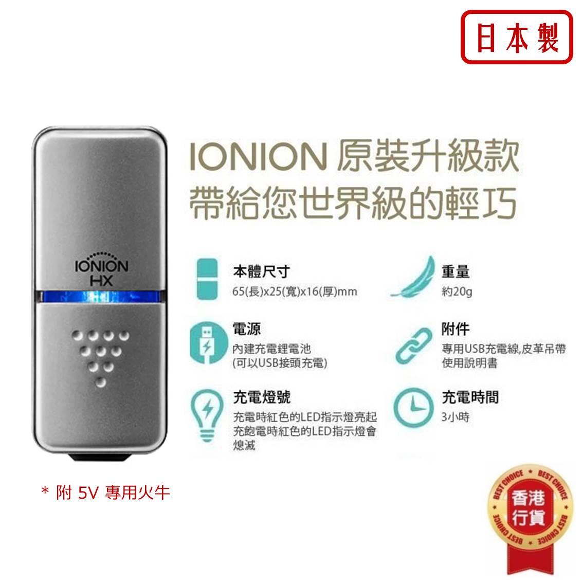 TrustlexIONION HX隨身空氣清淨機 (香港行貨)