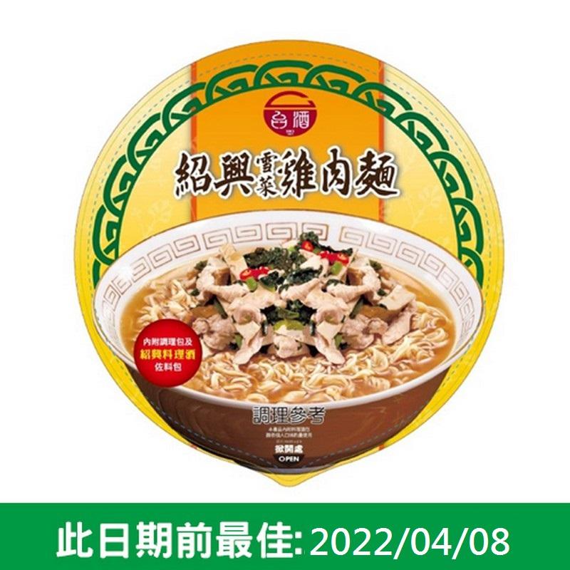 台酒紹興酒雪菜雞肉麵195G