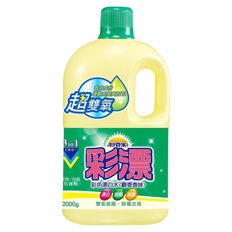 妙管家彩色漂白水-麝香香味