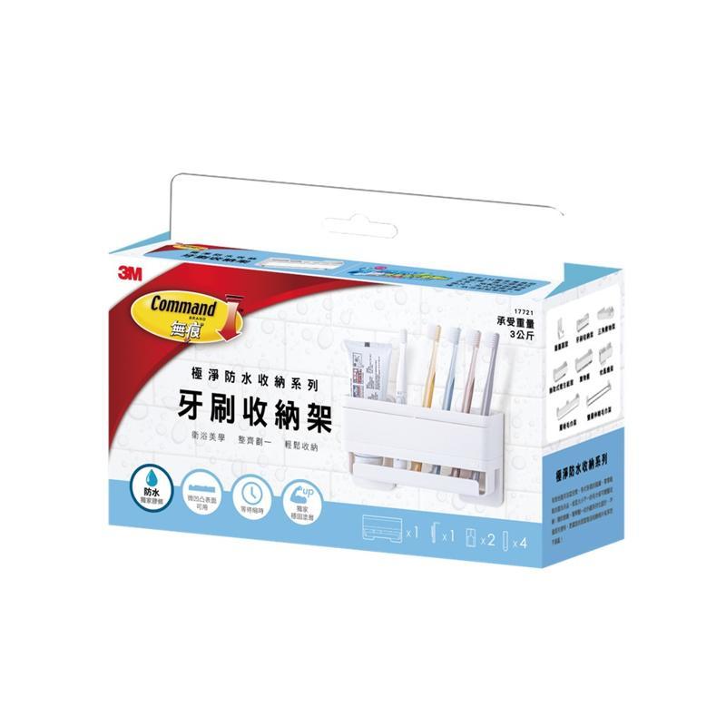 3M3M 無痕 - 浴室極淨防水收納 - 牙刷收納架