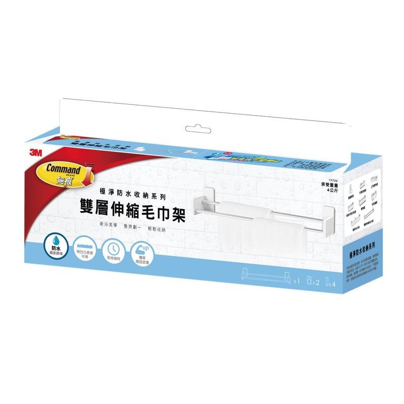 3M3M無痕 - 浴室極淨防水收納 - 雙層伸縮毛巾架