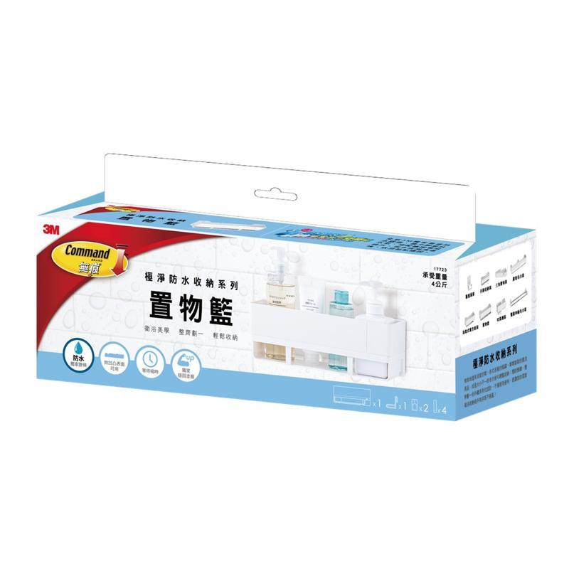3M3M無痕 - 浴室極淨防水收納 - 置物籃