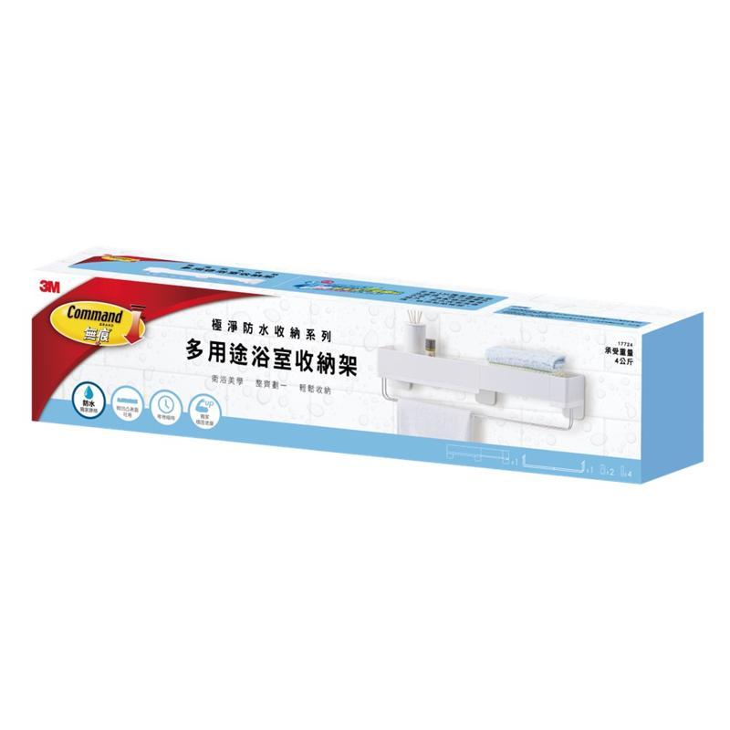 3M3M  無痕 - 浴室極淨防水收納 - 多用途浴室收納架