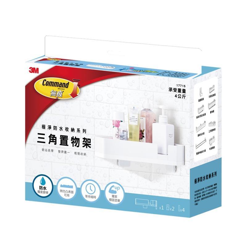 3M3M  無痕 - 浴室極淨防水收納 - 三角置物架