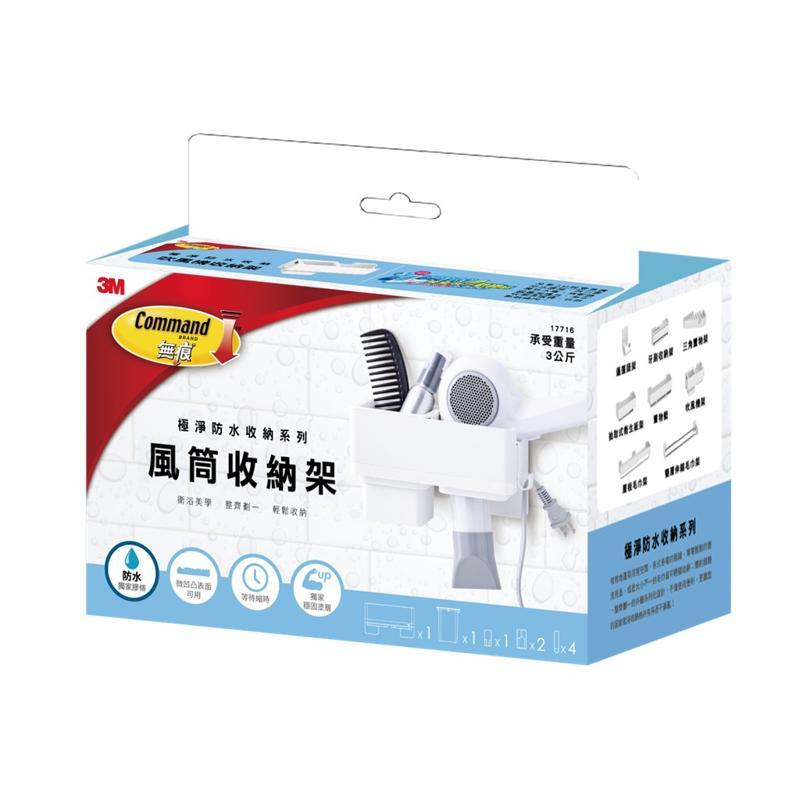 3M3M 無痕 浴室極淨防水收納 - 風筒收納架