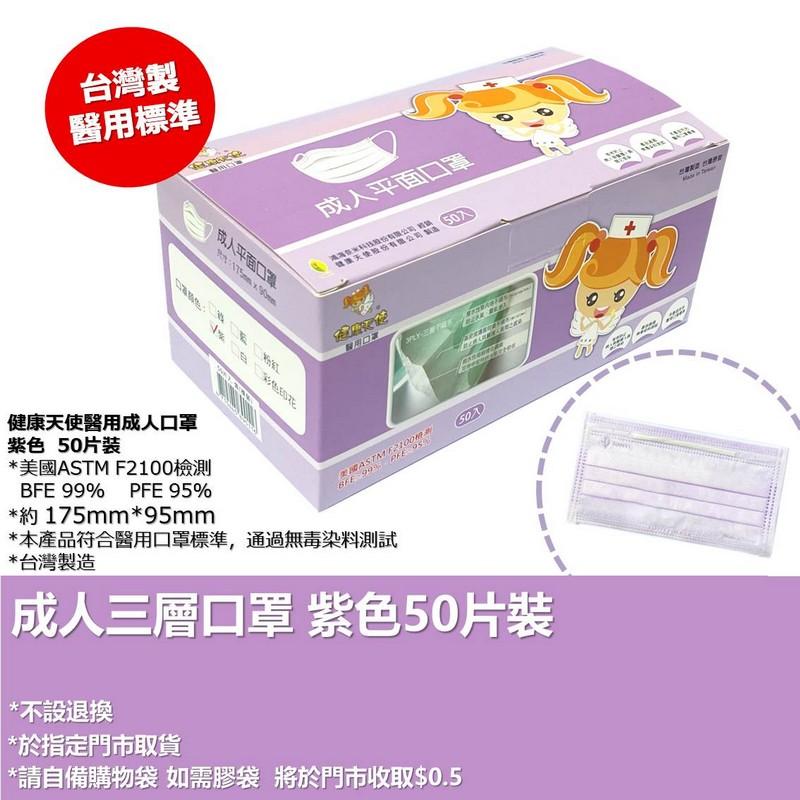 健康天使成人三層口罩 紫色50片裝