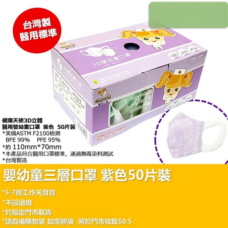健康天使3D立體醫用嬰幼童口罩  紫色 50片裝