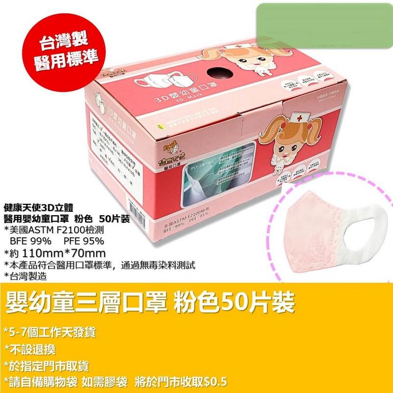 健康天使3D立體醫用嬰幼童口罩  粉色 50片裝