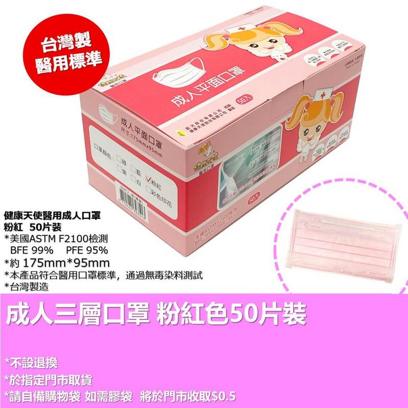 健康天使醫用成人口罩粉紅 50片裝