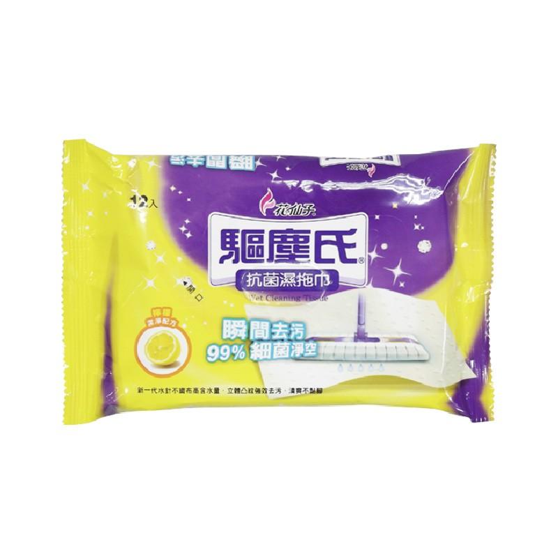 花仙子抗菌濕拖巾-檸檬
