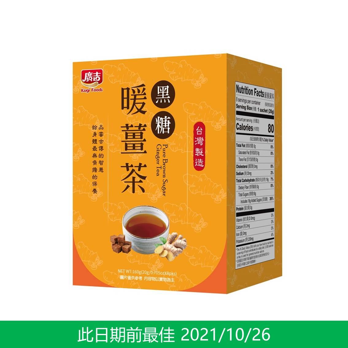 廣吉黑糖暖薑茶