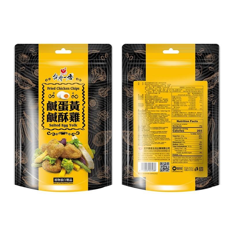 台灣一番鹹蛋鹹素雞蔬菜脆片190G