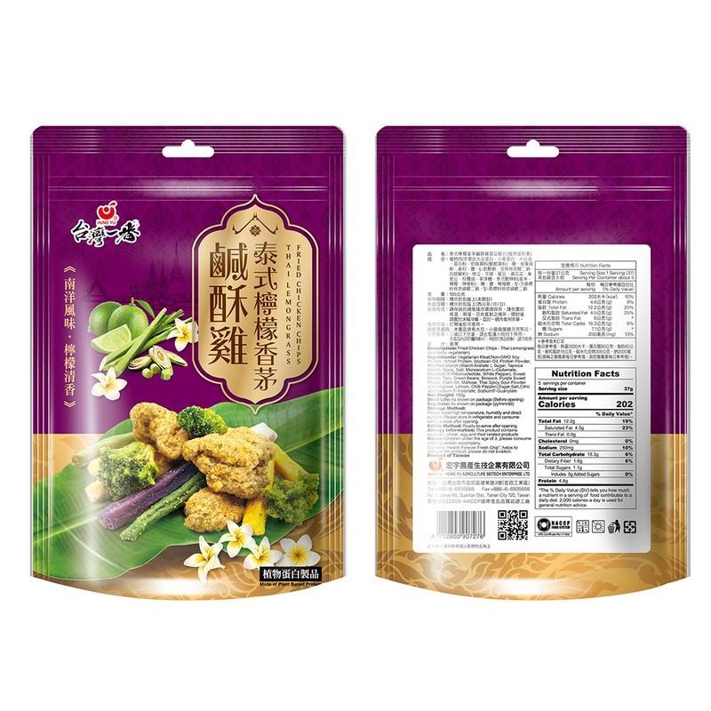 台灣一番檸檬香茅鹹素雞蔬菜脆片190G