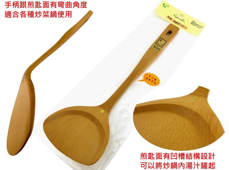 原木中式鑊鏟