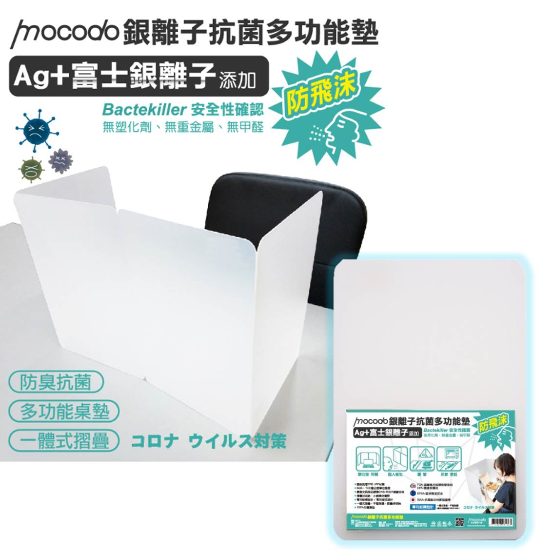 MOCODO多功能折疊桌墊(銀離子添加)