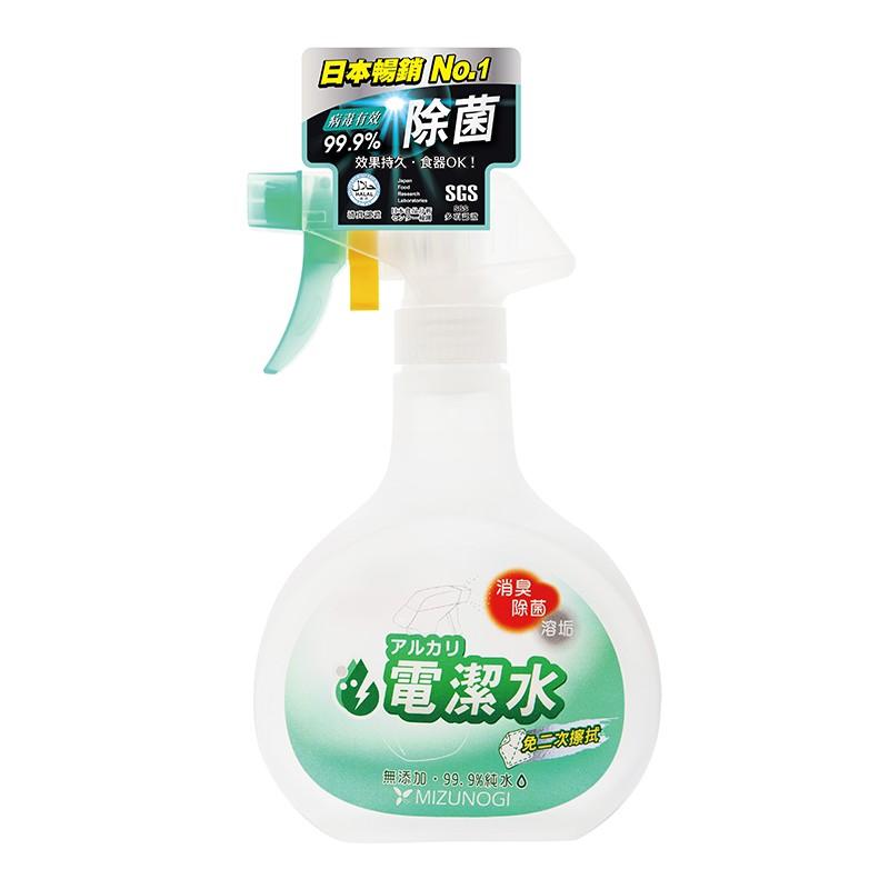 MIZUNOGIMIZUNOGI家用除菌電潔水400毫升