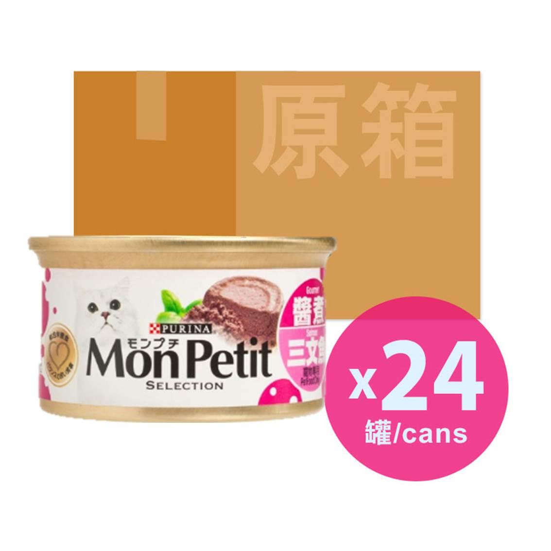 MON PETIT原箱至尊醬煮香汁三文魚24X85G